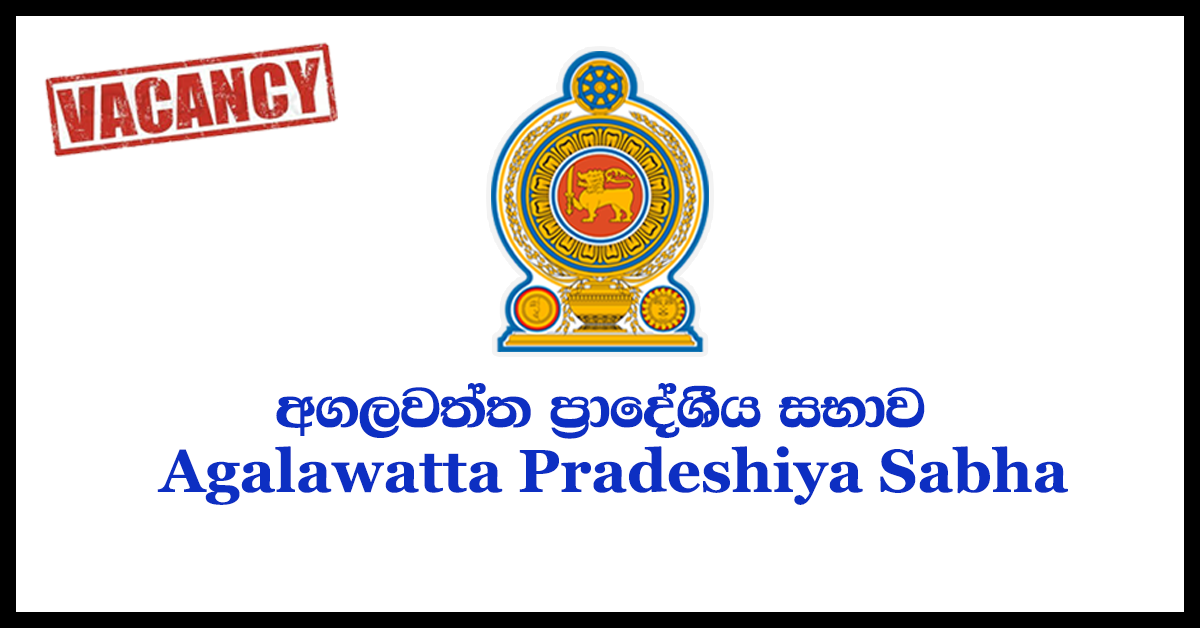 Health Supervisor - Agalawatta Pradeshiya Sabha